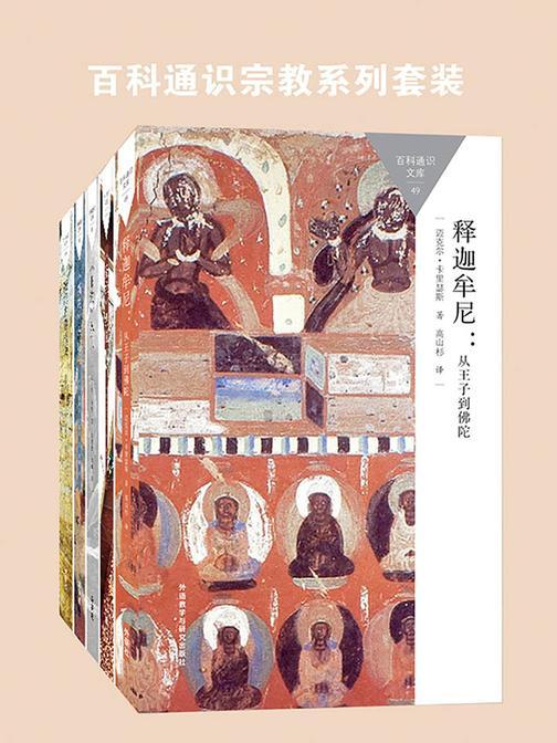 百科通识宗教系列套装(圣经、死海古卷、释迦摩尼,共5本)