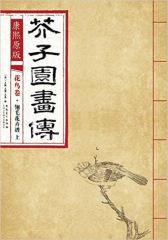 康熙原版芥子园画传-花鸟卷·翎毛花卉谱 上