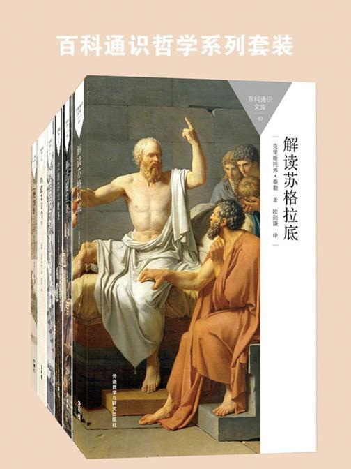 百科通识哲学系列套装(苏格拉底、柏拉图、莎士比亚、存在主义,共6本)