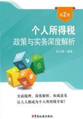 个人所得税政策与实务深度解析(第2版)