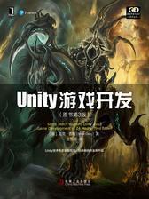 Unity游戏开发(原书第3版)