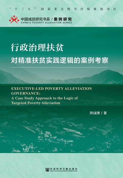 行政治理扶贫:对精准扶贫实践逻辑的案例考察(中国减贫研究书系·案例研究)
