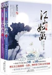 江山如画(全二册)(试读本)