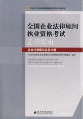 企业法律顾问实务分册(2008年全国企业法律顾问,执业资格考试用书编委会)