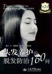 头发养护与脱发防治160问