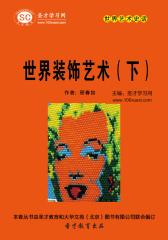 [3D电子书]圣才学习网·世界艺术史话:世界装饰艺术(下)(仅适用PC阅读)