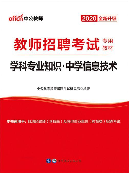 中公版·2020教师招聘考试专用教材:学科专业知识中学信息技术(全新升级)