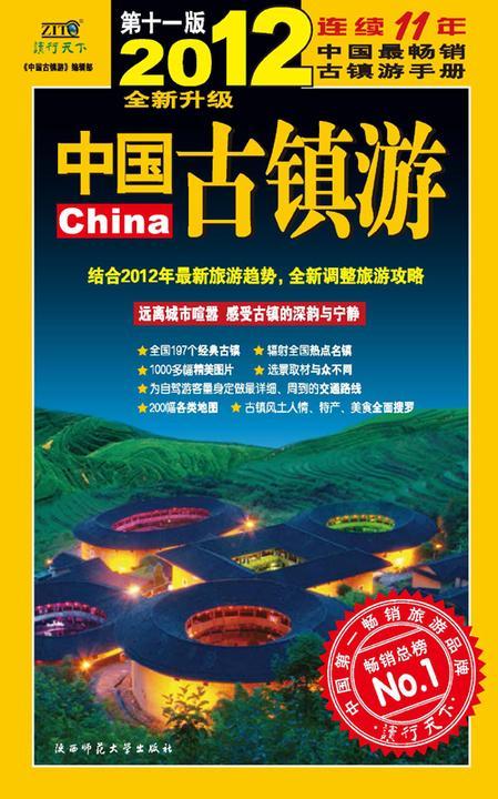 2012中国古镇游