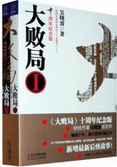 大败局Ⅱ(十周年纪念版)(试读本)