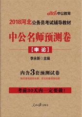 中公2018河北公务员考试辅导教材中公名师预测卷申论