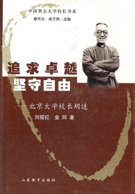 追求卓越 坚守自由:北京大学校长胡适(仅适用PC阅读)