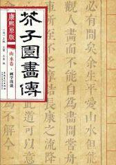 康熙原版芥子园画传-山水卷·画学浅说