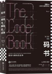 码书:编码与解码的战争(试读本)