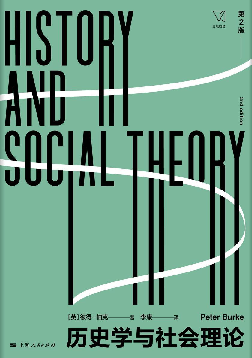 历史学与社会理论:第2版