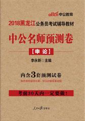 中公2018黑龙江公务员考试辅导教材中公名师预测卷申论
