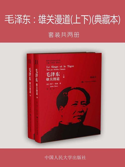 毛泽东:雄关漫道(上下)(典藏本)(国外毛泽东研究译丛)