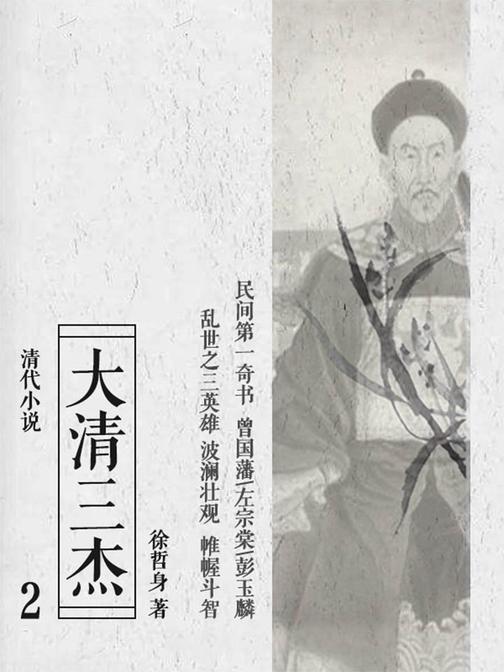清代小说:大清三杰2