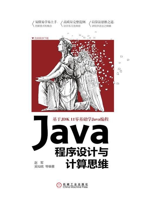 Java程序设计与计算思维
