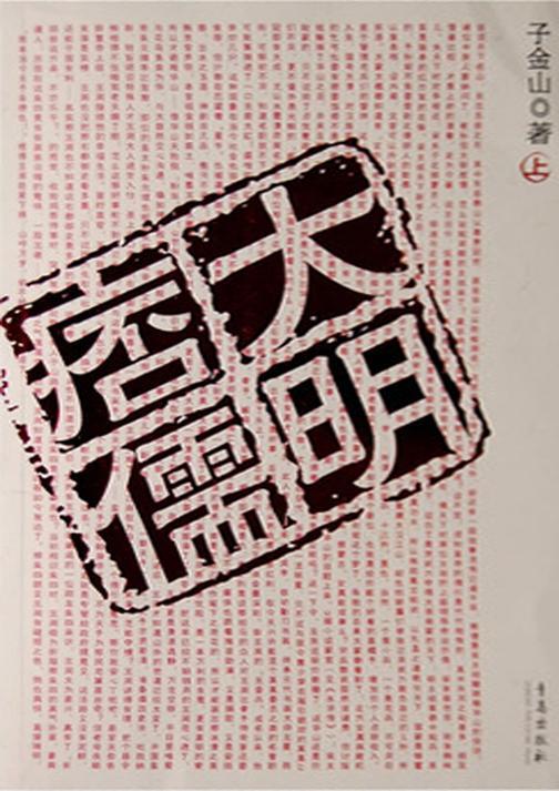 大明痞儒(上卷)
