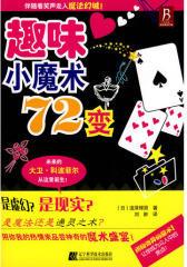 趣味小魔术72变(试读本)