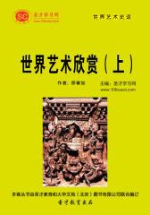 [3D电子书]圣才学习网·世界艺术史话:世界艺术欣赏(上)(仅适用PC阅读)