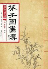 康熙原版芥子园画传-山水卷·树谱