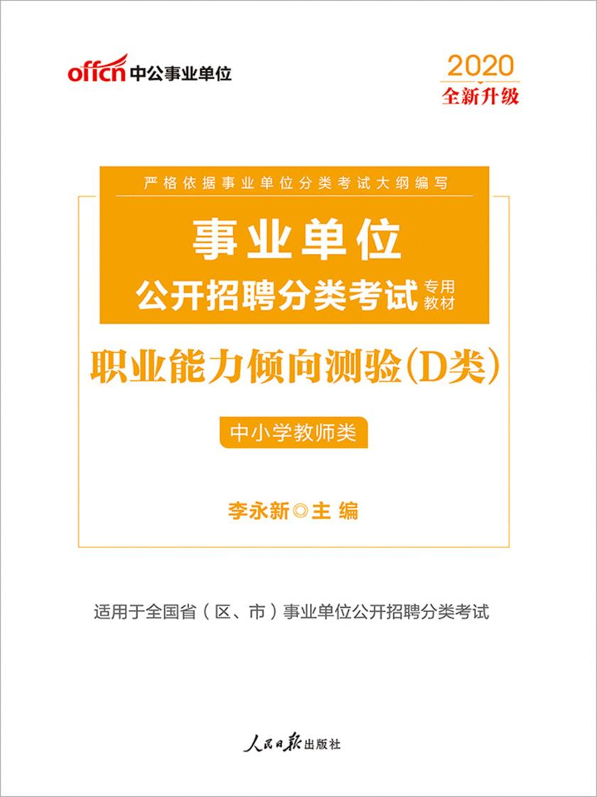 中公版·2020事业单位公开招聘分类考试专用教材:职业能力倾向测验(D类)(全新升级)