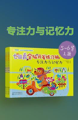 专注力与记忆力(5~6岁)(合集)