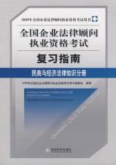 民商与经济法律知识分册(2009年全国企业法律顾问执业资格考试复习指南)