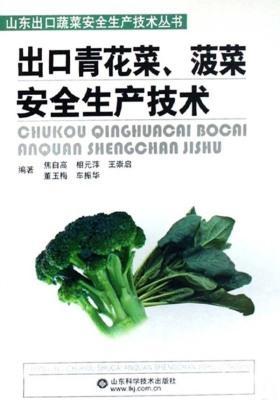 出口青花菜、菠菜安全生产技术