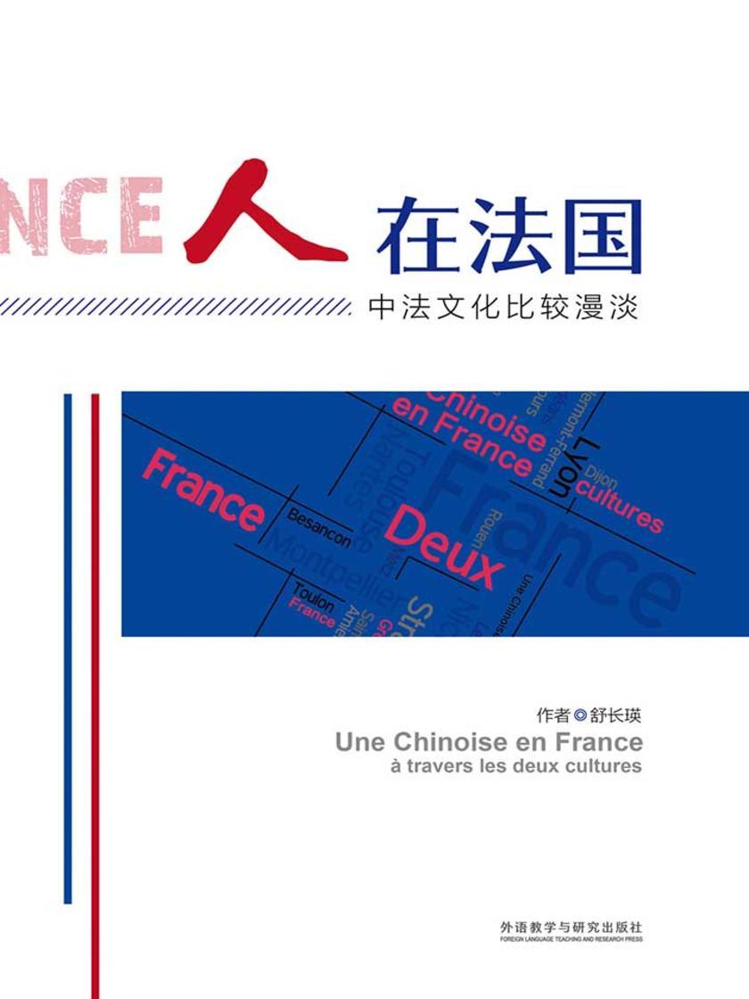 人在法国——中法文化比较漫谈