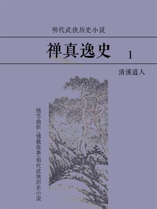 明代武侠历史小说:禅真逸史1