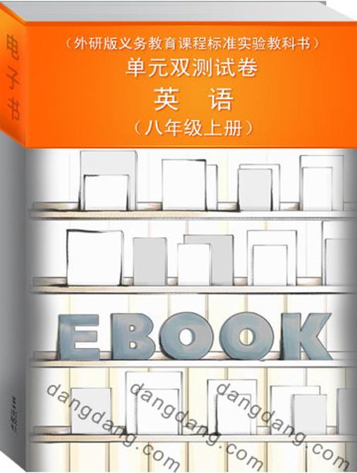 单元双测试卷·英语(八年级上册)(外研版义务教育课程标准实验教科书)