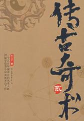 传古奇术(2)(试读本)