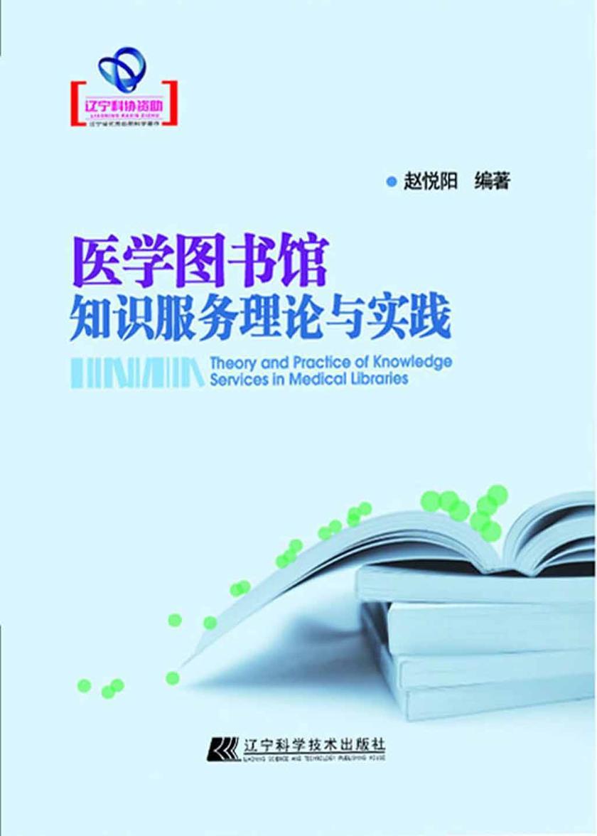 医学图书馆知识服务理论与实践