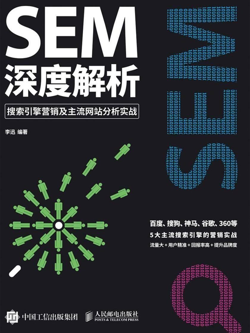 SEM深度解析:搜索引擎营销及主流网站分析实战