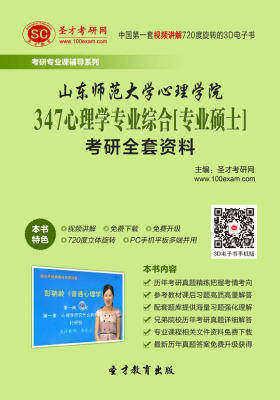 [3D电子书]圣才学习网·2015年山东师范大学心理学院347心理学专业综合[专业硕士]考研全套资料(仅适用PC阅读)
