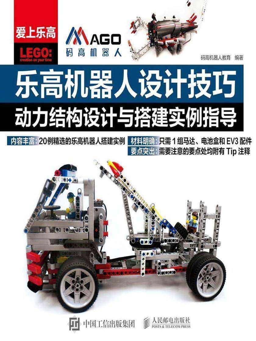 乐高机器人设计技巧:动力结构设计与搭建实例指导