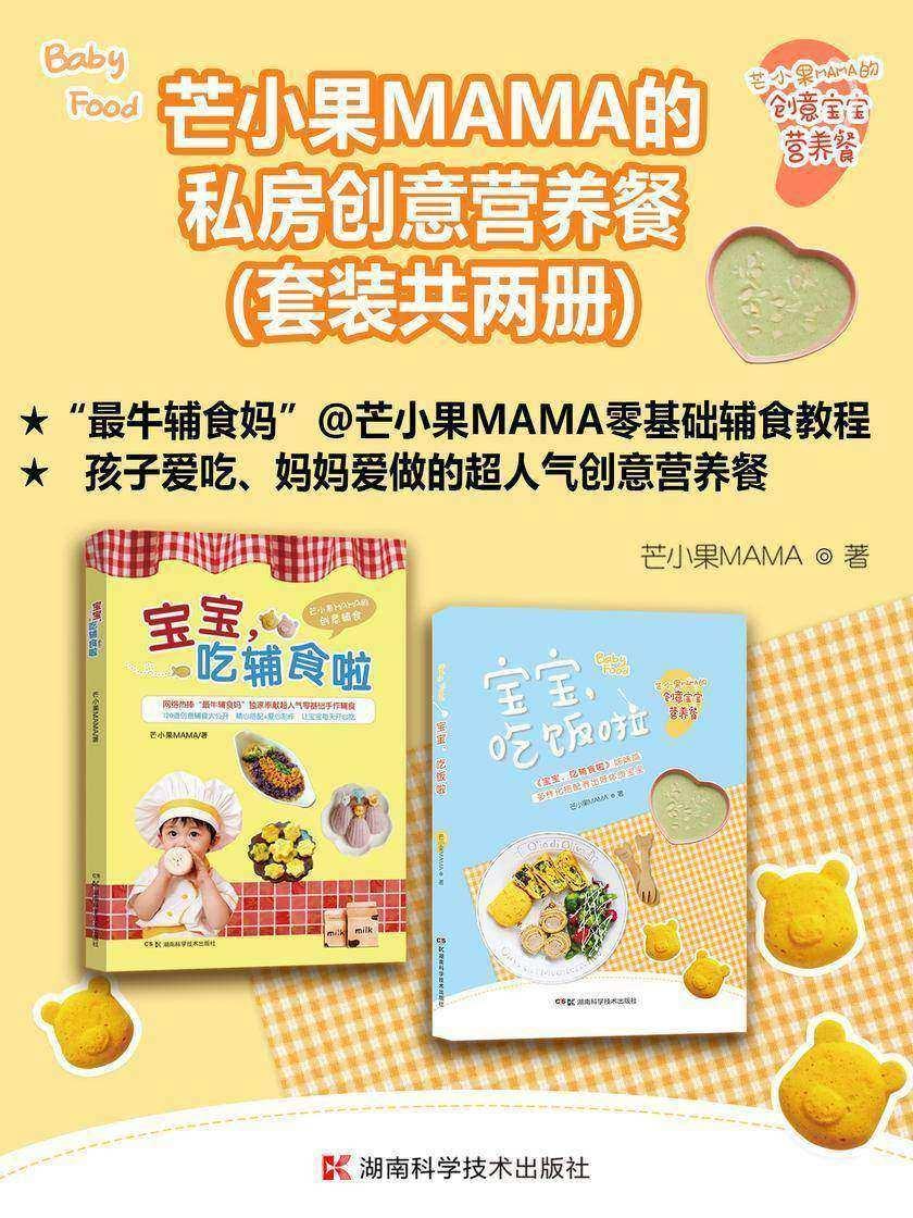 芒小果MAMA的私房创意营养餐(套装共2册)