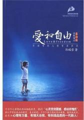 爱和自由—孙瑞雪幼儿教育演讲录(全新增订第四版)(试读本)