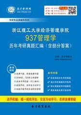 浙江理工大学经济管理学院937管理学历年考研真题汇编(含部分答案)