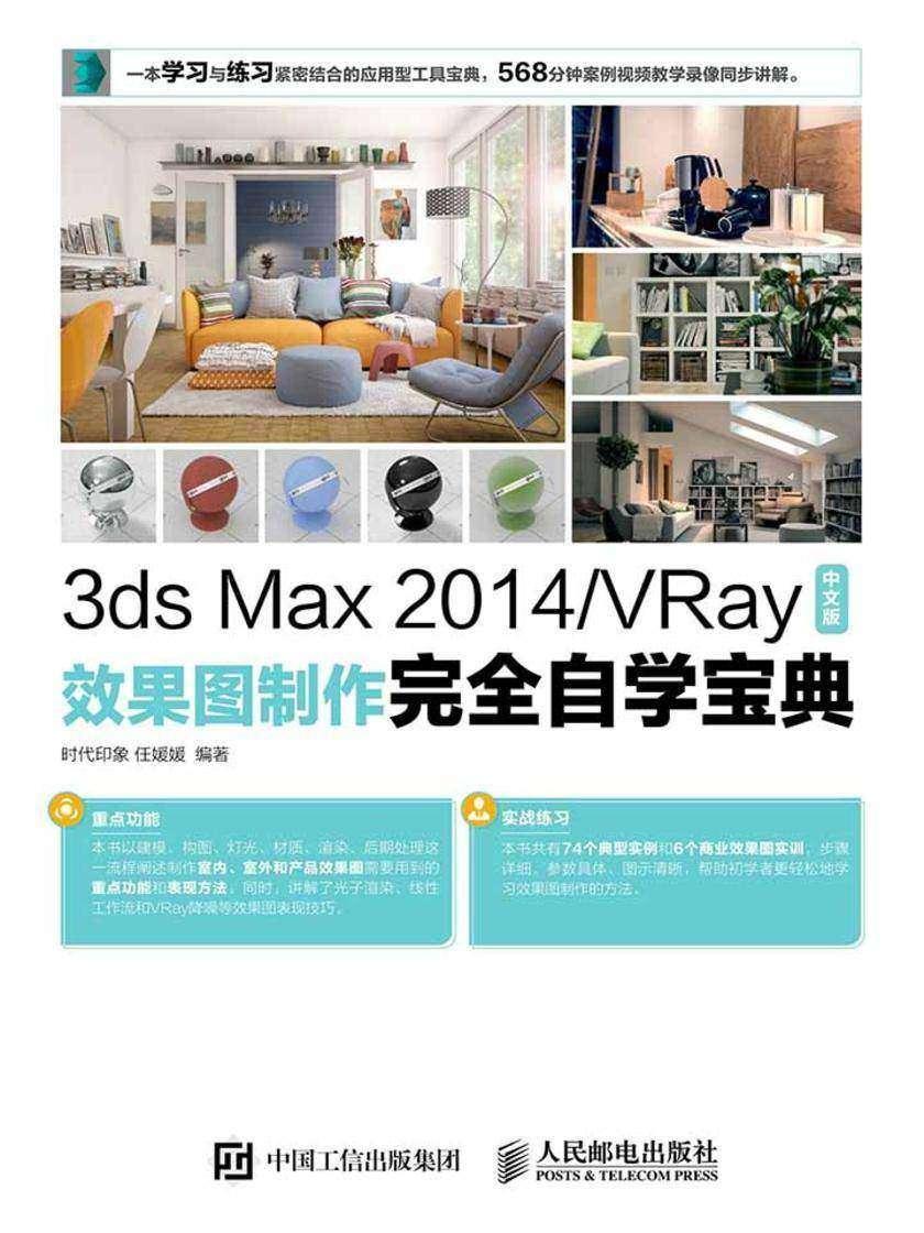 3ds Max 2014/VRay中文版效果图制作完全自学宝典