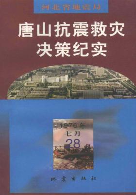 唐山抗震救灾决策纪实(仅适用PC阅读)