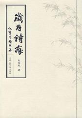 岁月诗痕:纪宝成诗词集(仅适用PC阅读)