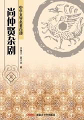 中华文学名著百部:尚仲贤杂剧(仅适用PC阅读)