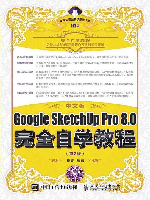 中文版Google SketchUp Pro 8.0完全自学教程(第2版)
