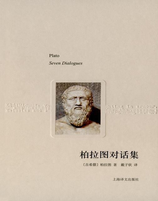 柏拉图对话集
