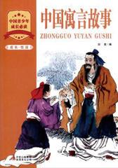 中国寓言故事
