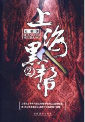 上海黑帮2( 好看的黑帮故事)(试读本)