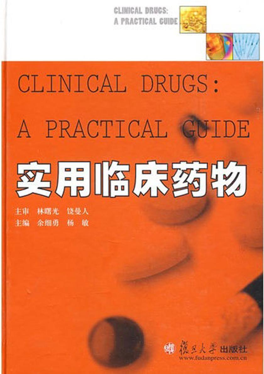 实用临床药物(仅适用PC阅读)